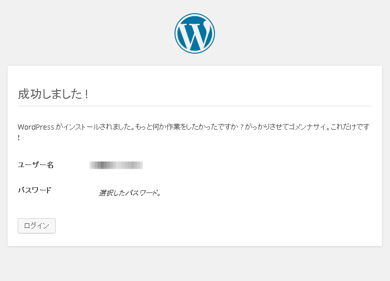 wordpress_install5