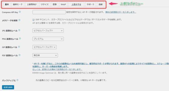 EWWW Image Optimizerの設定画面画像