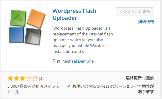 wp_flash_uploader_plugin