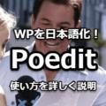 海外のテーマやプラグインを日本語化する『Poedit』の詳しい使い方