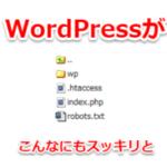 wordpressを別フォルダーにインストール、見やすく管理する方法