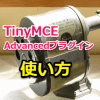 wordpressで記事入力する際にぜひ導入したい「TinyMCE Advanced」プラグイン