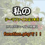 プラグインを使わずに、ヘッダーファイルを介さないで、JSファイルやcssファイルを組み込む方法
