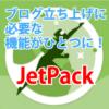 JetPackプラグインひとつで追加される36のすべての機能