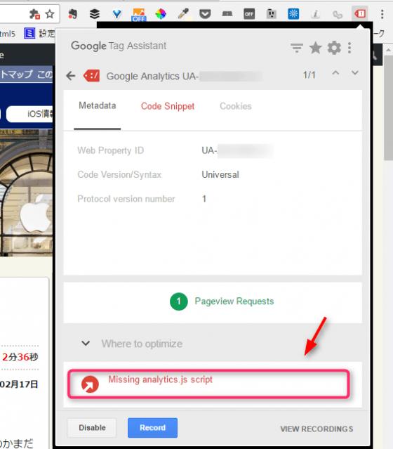 google_tag-MissingAnalyticsJS