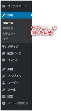 WordPressの左側に表示されるサイドメニュー