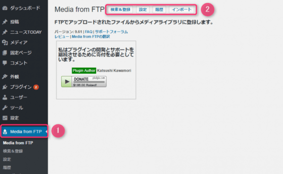 Media From FTPメイン画面