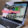 ロリポップ、超簡単にwordpressインストール