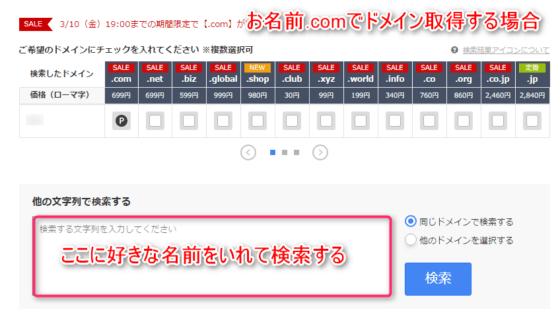 お名前.comでドメイン検索する画面