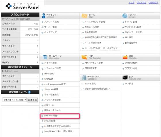 PHPVer.切り替えボタン
