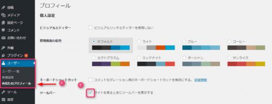 サイトを見るときにツールバーを表示チェックボックス