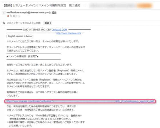 配信された認証メール内容