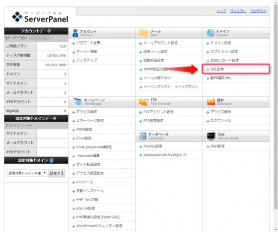 サーバーパネルからSSL設定メニューを選択