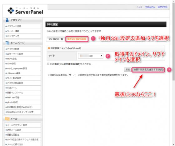 入力した内容でSSL証明書を取得する(確定)ボタン
