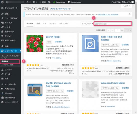 Search Regexプラグインの新規追加画面