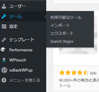 ツールメニューから追加されあたSearch Regexを選択