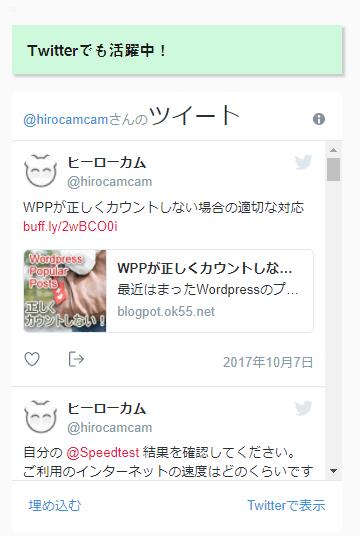 実際に表示したTwitter ウィジェット画像