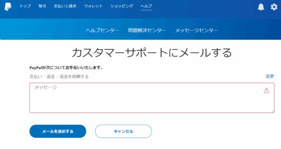 paypalメール問い合わせフォーム