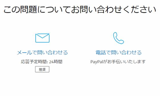 payparlメールフォームと電話