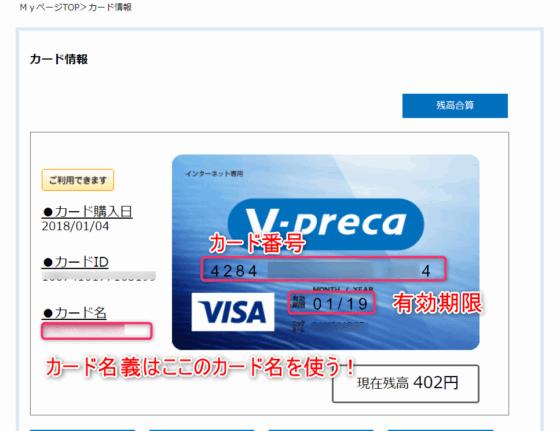 Vプリカカード情報確認画面