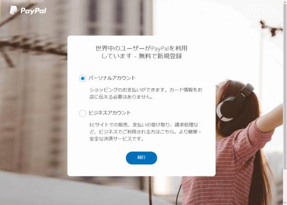 Paypal新規加入サイトイメージ