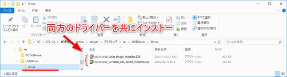 USBドライバーのフォルダー内容