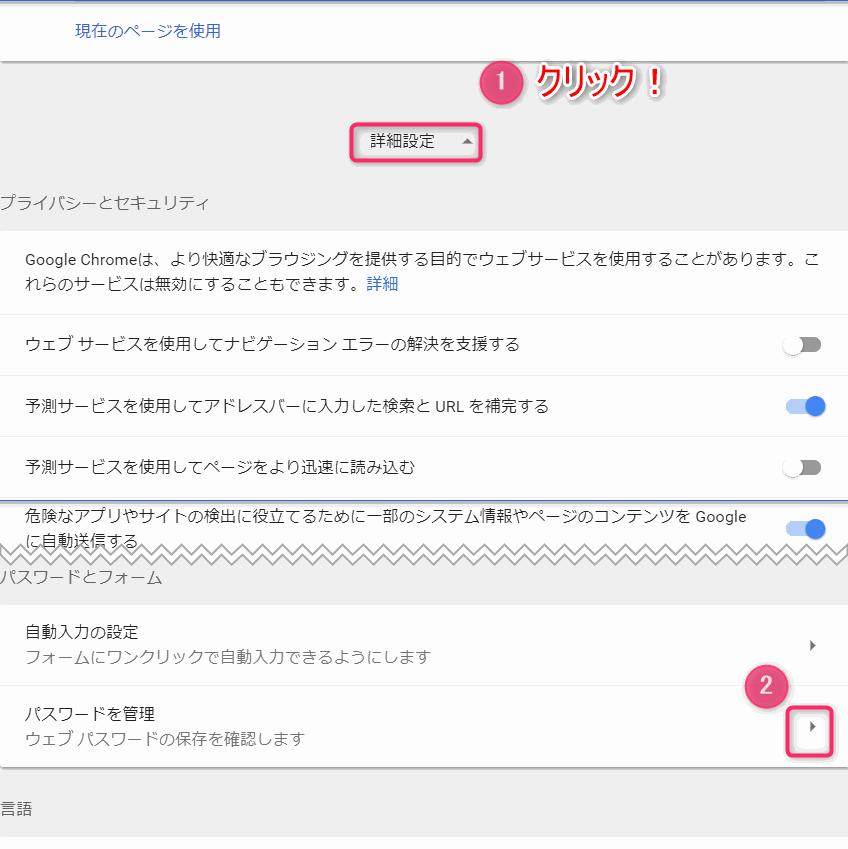 詳細設定ボタンで詳細設定を開く。