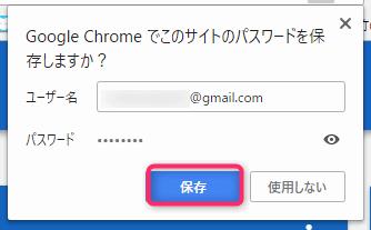でましたパスワードを保存するかどうかを確認するダイアログ画像