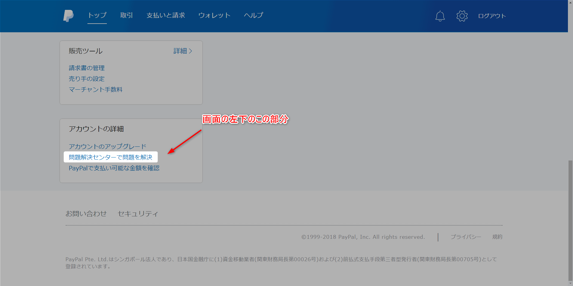 Paypalトップページ