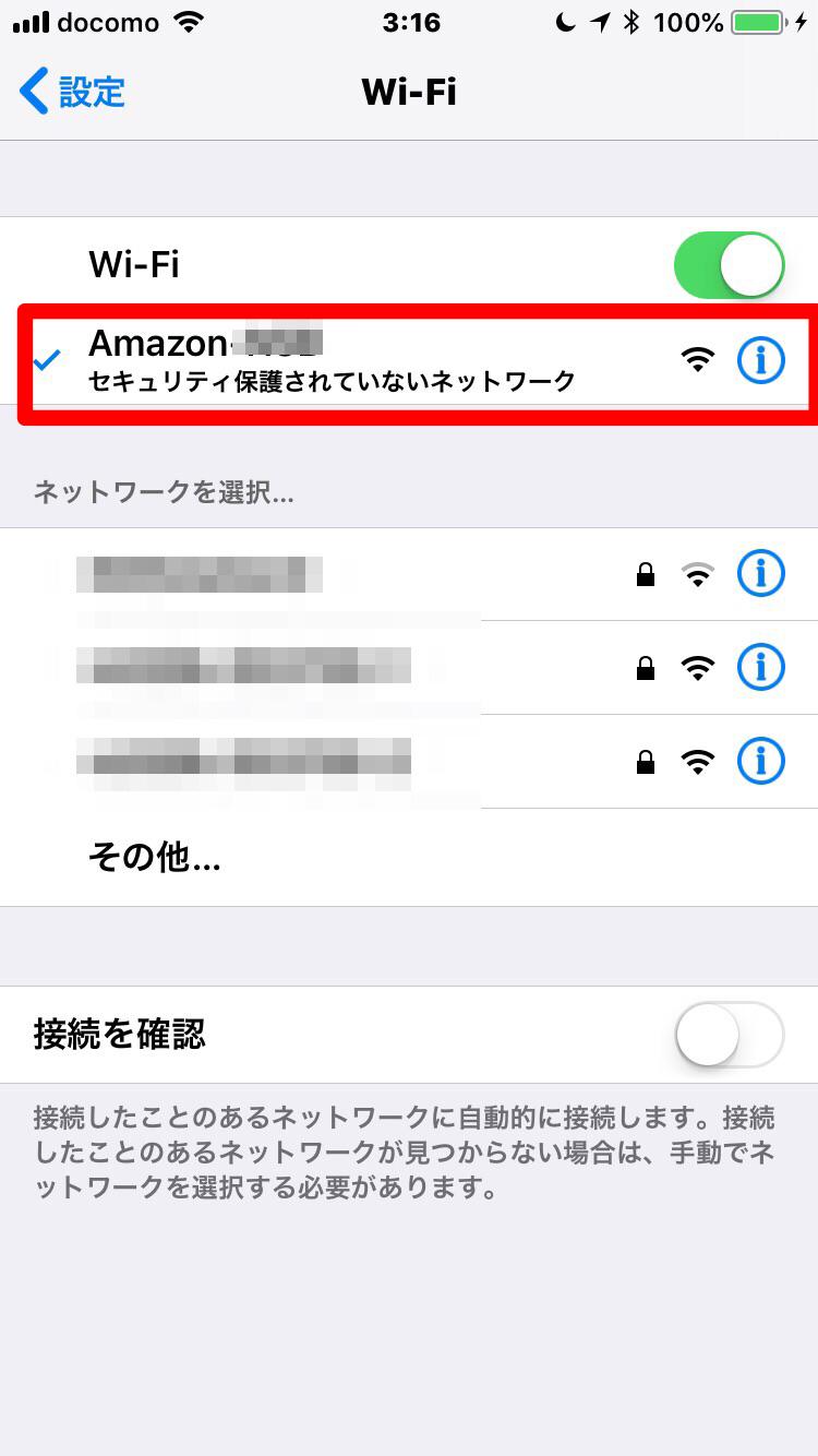 iPhone設定画面「Wi-Fi」