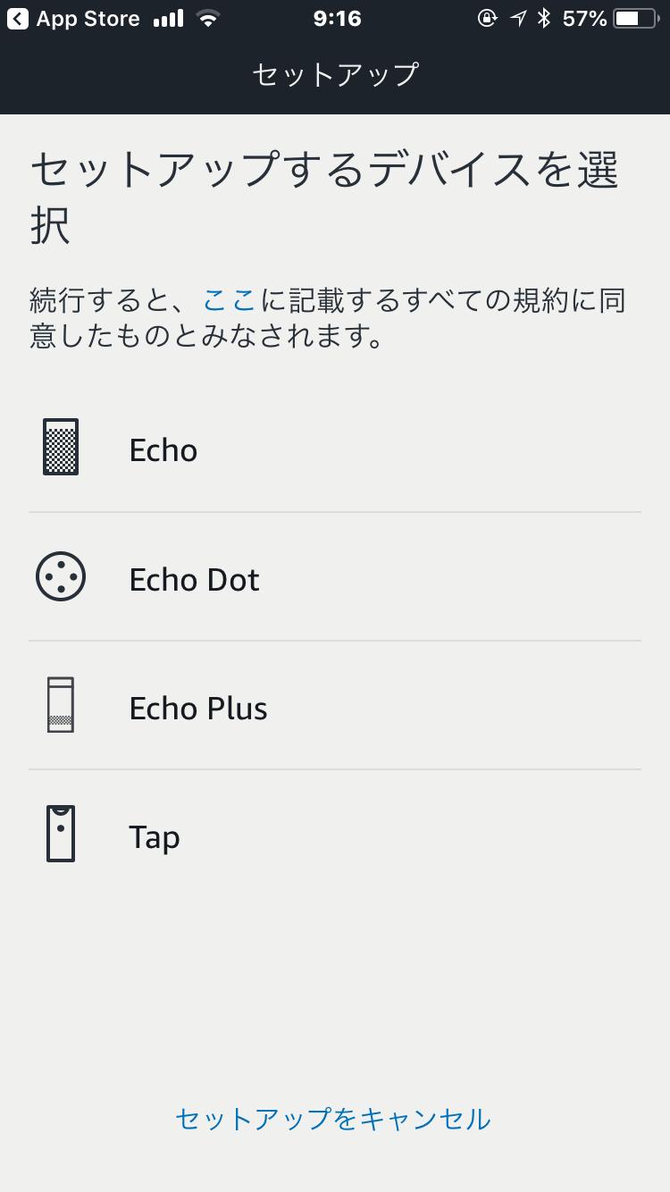 セットアップするデバイスを選択する画面