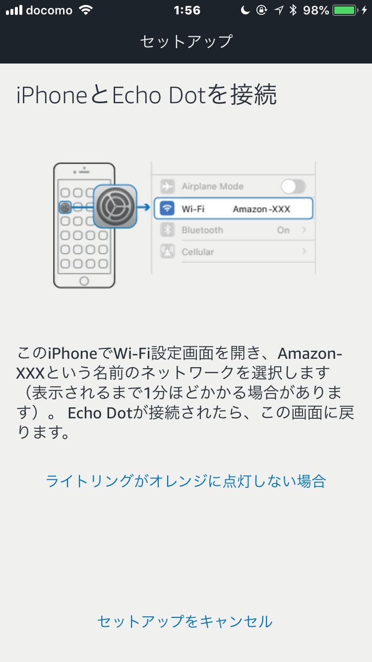 Wifi接続設定を説明する画面