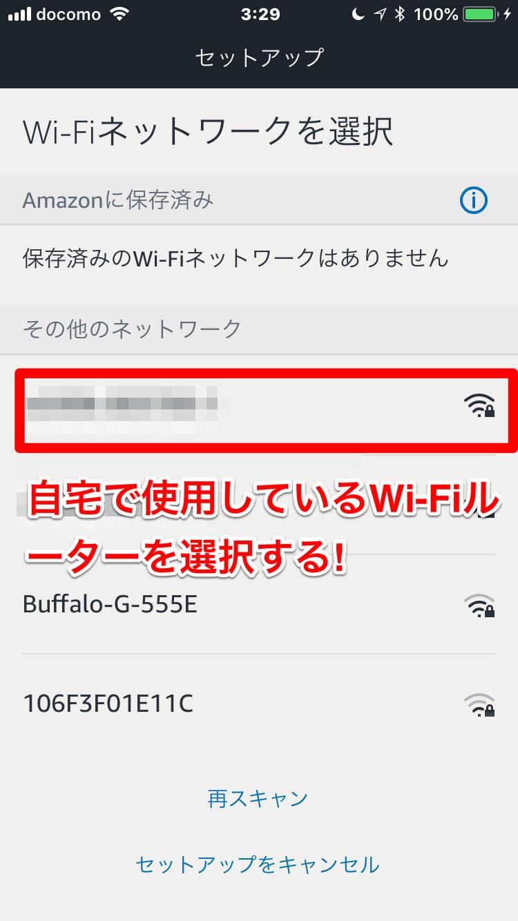 WI-FIネットワークを選択画面