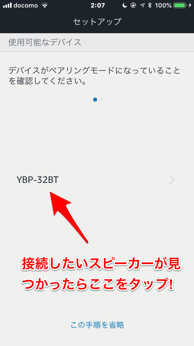 Bluetoothスピーカーを検出した画面