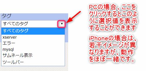 Selectボックスの選択値を表示した画像