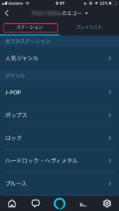 alexaアプリのステーション表示例