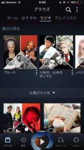amazon musicアプリのラジオステーション表示例
