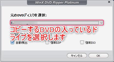 DVDソースドライブの選択