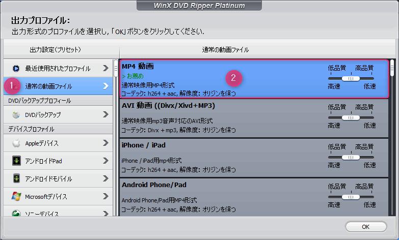 プロファイルの選択の図