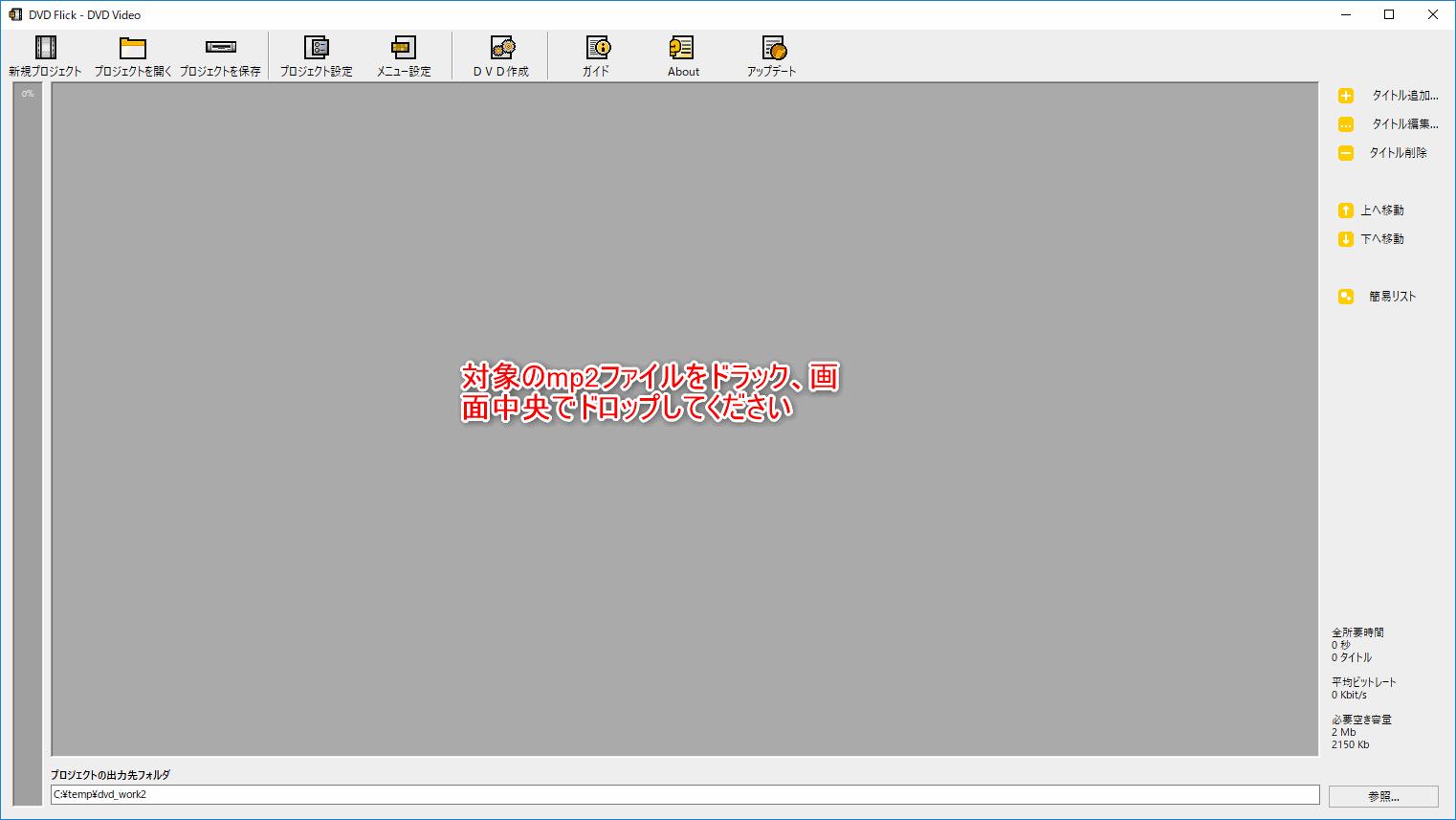 mp2ファイルをドロップするの図