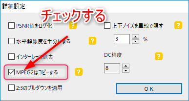 MPEG2はコピーするにチェックの図