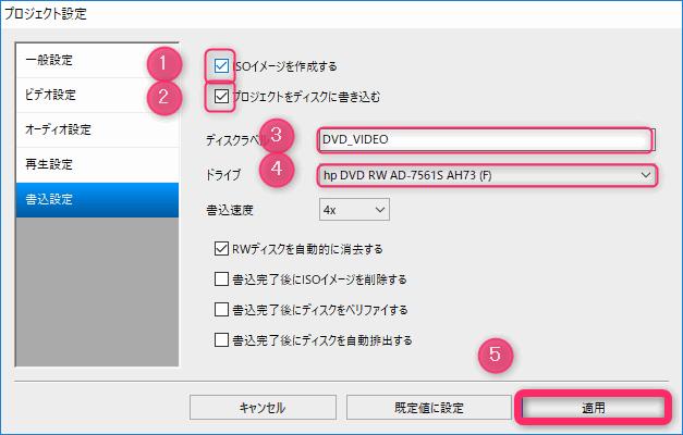 ディスク書込の設定方法の図