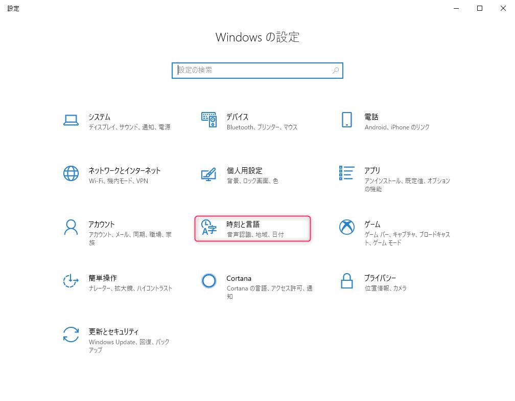 windowsの設定パネルから『時刻と言語を選択』する