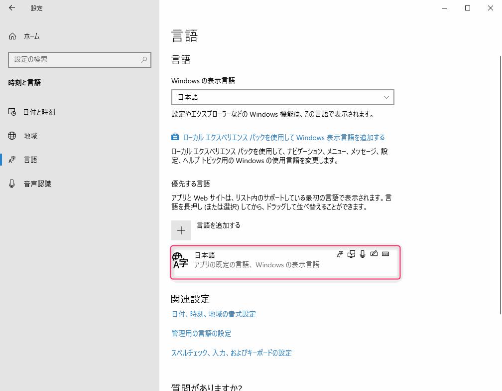 日本語を選択する