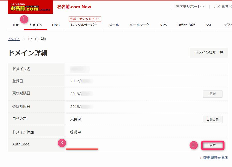 お名前.com、Authcodeの取得画面