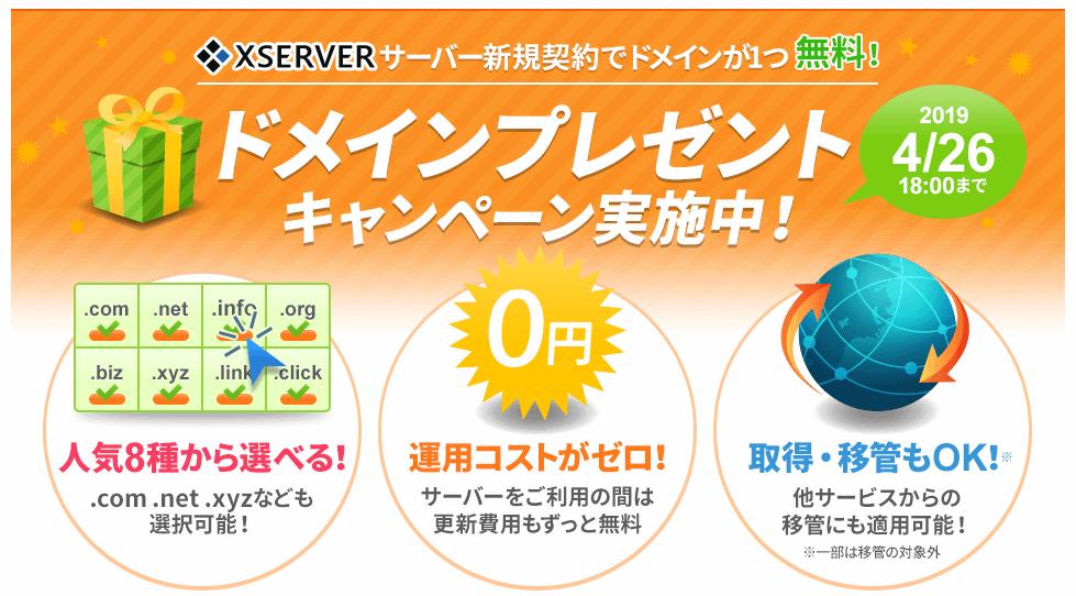 xserverドメインプレゼントキャンペーンバナー