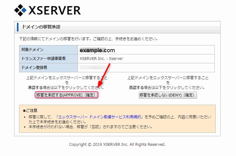 移管承認サイトの承認ボタン