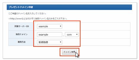 xserverドメイン移管申請フォーム