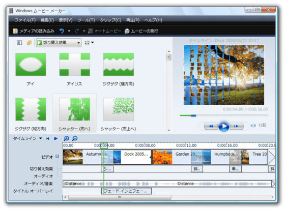 windowsmoviemakerトップ画面