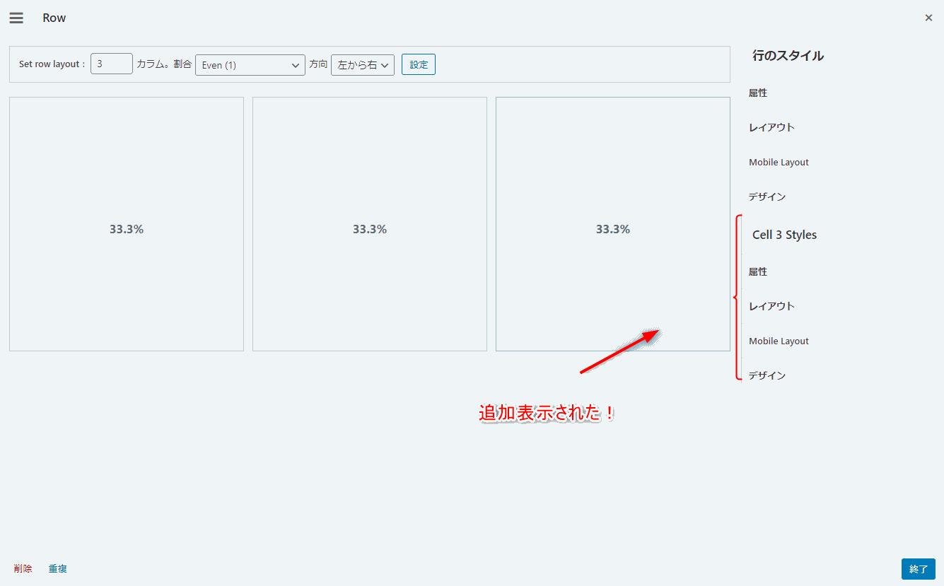 """""""指定した列のクラス定義""""を説明する図"""